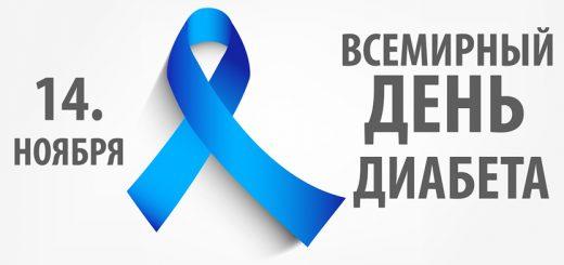 rudens-2014-diabeta-diena-ru