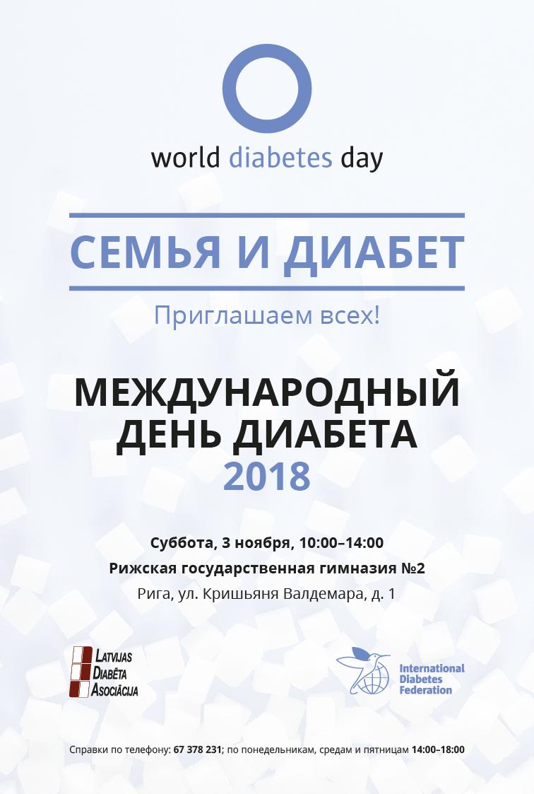 Pasaules Diabēta diena